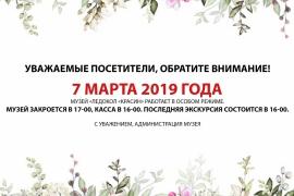 О режиме работы музея 7 марта