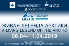 Музей Мирового океана примет участие в V Международном арктическом форуме «Арктика – территория диалога»