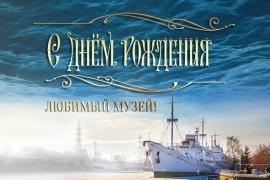 День рождения Музея Мирового океана
