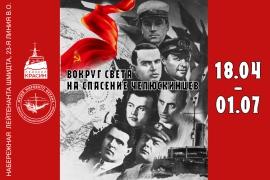 Открытие выставки «Вокруг света на спасение «челюскинцев» 18 апреля в 13-00