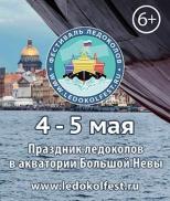 VI Фестиваль ледоколов пройдет 4-5 мая 2019 года