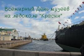 День музеев на ледоколе