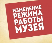 4 октября 2019 года музей работает до 15:00