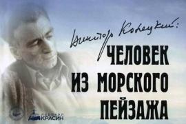 О пресс-конференции, посвящённой 90-летию со дня рождения писателя-моряка ВИКТОРА КОНЕЦКОГО