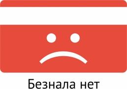 Внимание! Оплата билетов банковскими картами временно приостановлена