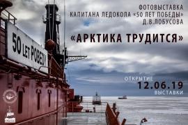 Фотовыставка капитана атомного ледокола «50 лет Победы» Дмитрия Викторовича Лобусова «Арктика трудится»