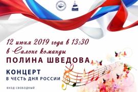 Концерт Полины Шведовой ко Дню России