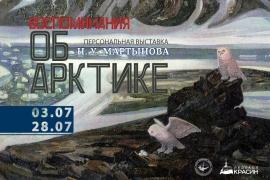 Персональная выставка художника Н.У. Мартынова