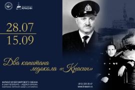 Выставка ко Дню ВМФ России -