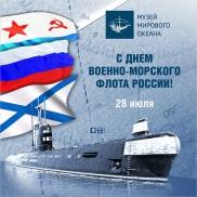 Режим работы музея в День Военно-Морского Флота, 28 июля