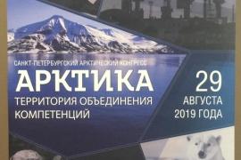 Санкт-Петербургский арктический конгресс