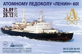 Выставка «Атомному ледоколу «Ленин» - 60