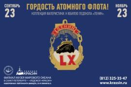 «Гордость атомного флота» (коллекция фалеристики из фондов музея к юбилею ледокола «Ленин»)