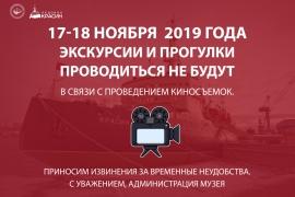 17 и 18 ноября музей не работает