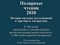 The Eight  Scientific and Practical Conference  «Polar Readings – 2020»