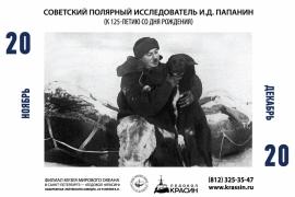 Выставка к 125-летию Ивана Папанина
