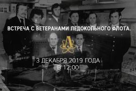 3 декабря в музее состоится встреча с ветеранами атомного ледокольного флота