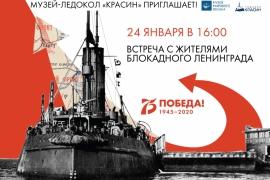 24 января 2020 года в 16-00 состоится встреча с жителями блокадного Ленинграда