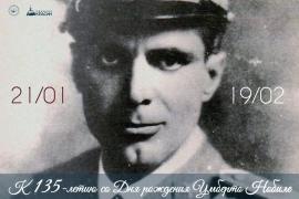 Выставка к 135-летию со дня рождения Умберто Нобиле