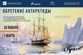 28 января 2020 года состоится открытие выставки «Обретение Антарктиды»