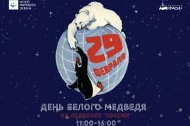 Приглашаем на День белого медведя!