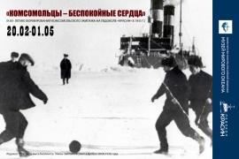 Открытие выставки «Комсомольцы – беспокойные сердца»