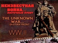 Онлайн-показ документального телевизионного сериала «Великая Отечественная» или «Неизвестная война»