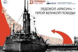 Приглашаем на виртуальную выставку к 75-летию Великой Победы