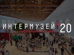 XXII МЕЖДУНАРОДНЫЙ ФЕСТИВАЛЬ «ИНТЕРМУЗЕЙ-2020»