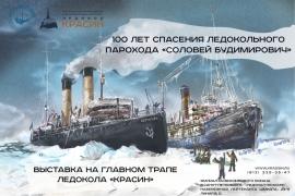 Выставка к 100-летию спасения ледокольного парохода «Соловей Будимирович»
