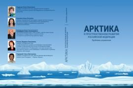 Монография «Арктика в пространственном развитии Российской Федерации. Проблемы управления»