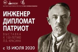 Выставка к 150-летию со Дня рождения Леонида Борисовича Красина