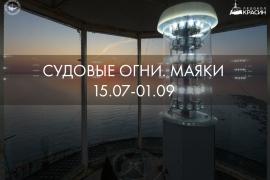 Выставка «Судовые огни. Маяки»