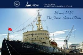 Поздравляем с Днём Военно-морского флота!