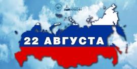 22 августа музей отметит День государственного флага России