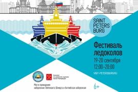 Флагман ледокольного флота России – легендарный ледокол «Красин», приглашает 19 и 20 сентября 2020 года  жителей и гостей города на специальную программу в рамках VII Фестиваля ледоколов