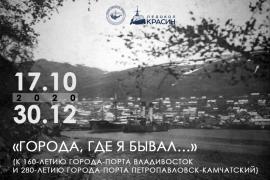 17 октября в музее открылась выставка