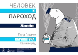 28 ноября в музее откроется выставка калининградского художника-карикатуриста Игоря Пащенко