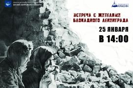 Встреча с жителями блокадного Ленинграда