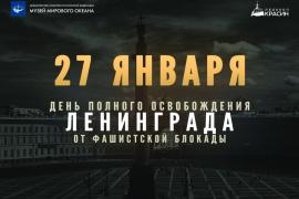 C Днем полного освобождения Ленинграда от фашистской блокады!