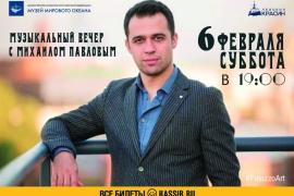 Приглашаем на музыкальный вечер с оперным певцом Михаилом Павловым