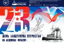 Приглашаем отметить День защитника Отечества на ледоколе!