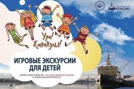 Программа музея в дни школьных каникул
