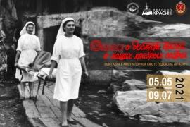 Выставку, посвященную подвигу врачей на флоте, откроют в музее накануне Дня Победы