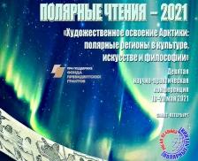 Девятая научно-практическая конференция «Полярные чтения – 2021