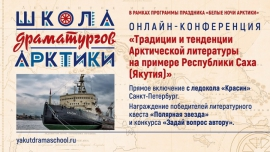 Школа драматургов Арктики и ледокол