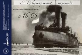 Выставка к 120-летию С.О. Макарова