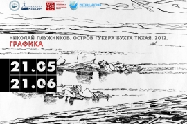 Открытие выставки графики Николая Плужникова