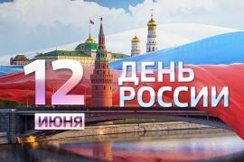 Приглашаем отметить День России на ледоколе