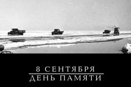 Акция ко Дню начала Блокады Ленинграда